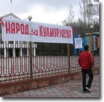 Здание администрации Чуйской области. Фото ИА Фергана.Ру