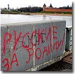 Великий Новгород. Фото Фергана.Ру