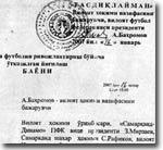 Копия протокола и списка организаций. Фото ИА Фергана.Ру