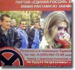 Плакат в московском метро. Фото ИА Фергана.Ру