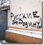 Надпись на стене в Новгороде. Фото ИА Фергана.Ру
