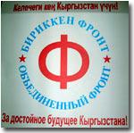 Плакат Объединенного фронта За достойное будущее Кыргызстана!. Фото Фергана.Ру