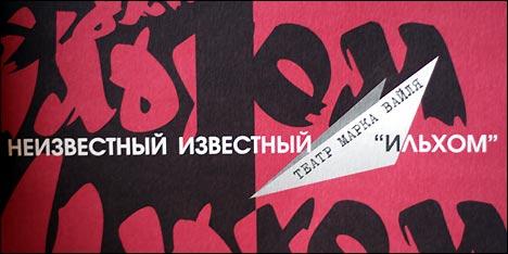 Обложка книги Неизвестный известный Ильхом
