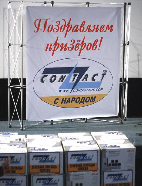 Contact вручает призы. 25 декабря 2007 г., Москва. Фото ИА Фергана.Ру