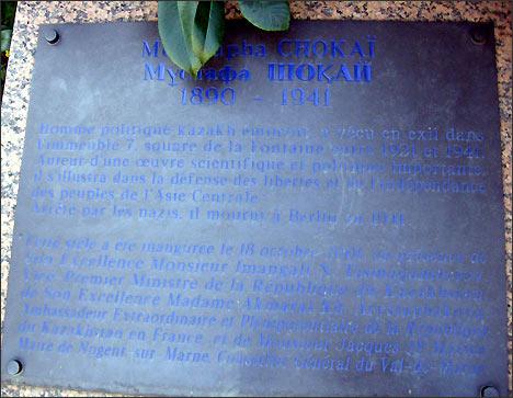 Мемориальная доска в городке Ножан-Сюр-Марн