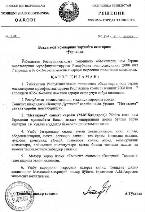 Указ о переименовании дворца Дружбы народов