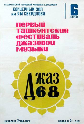 Афиша первого Ташкентского джаз-фестиваля-68