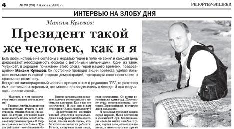 Максим Кулешов, страница из газеты РЕПОРТЕР-БИШКЕК