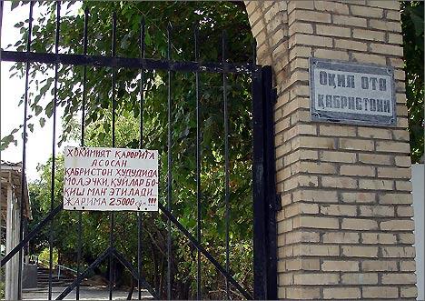 Ташкент, Ворота мусульманского кладбища Окил Ота (возле 17-й горбольницы)
