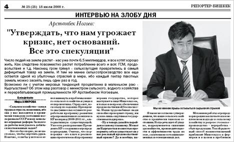 Arstanbek Nogoyev, Minister of Agriculture