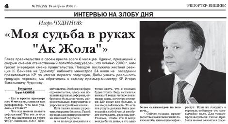 Prime-Minister Igor Chudinov