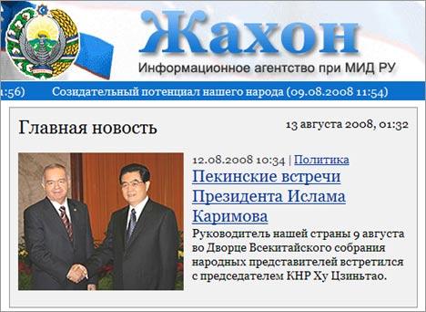 Первая страница веб-сайта информагентства Жахон при МИДе Узбекистана
