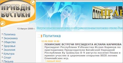 Первая страница веб-сайта газеты Правда Востока