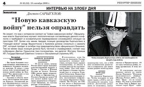 Дастан Сарыгулов, интервью газете РЕПОРТЕР-Бишкек