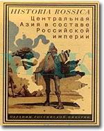 Непредвзятая история Центральной Азии: фантомные боли империи