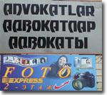 Латинизация узбекского алфавита