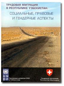 Трудовая миграция в Республике Узбекистан