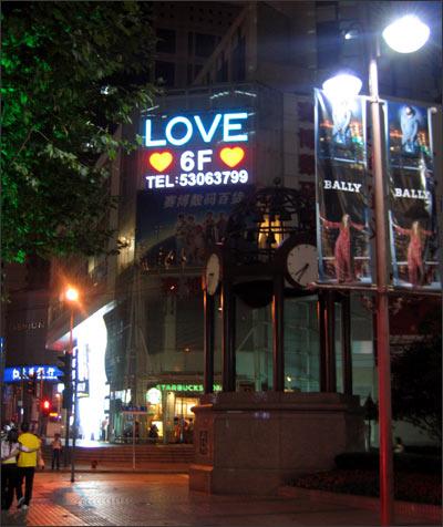 Секс-услуги в Шанхае