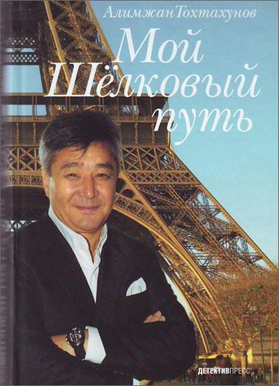 Tokhtakhunov' book