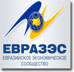 Eurasian Economic Comunity: Forget illusions