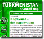 Turkmenistan: Unknown struggle with dope