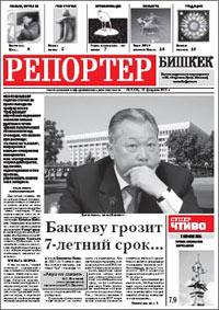 Reporter Bishkek