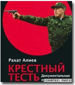 Книга Р.Алиева «Крестный тесть»