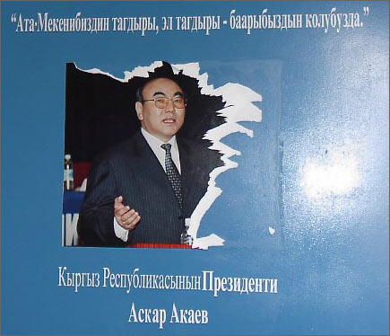 Photo by A. Saipov. 2005