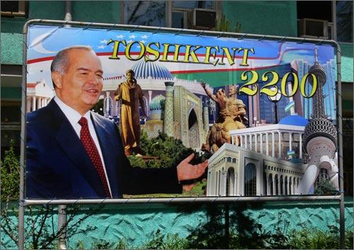 Плакат на улицах Ташкента