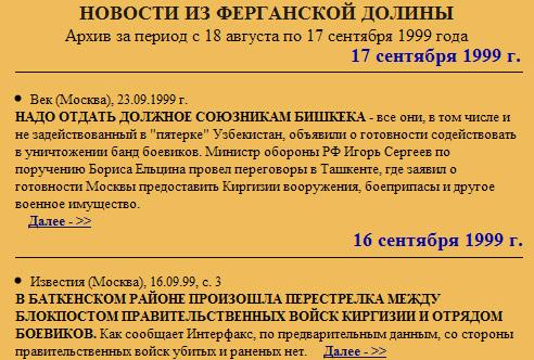 Новости Ферганы.Ру в августе 1999 года