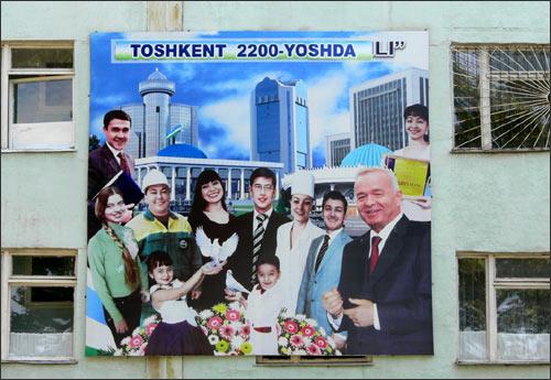 Праздничные плакаты на улицах Ташкента