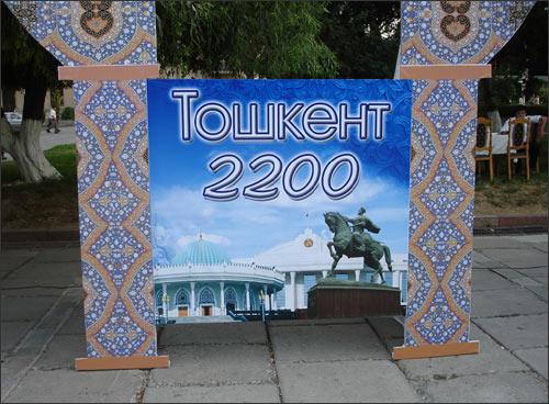 Плакаты на улицах Ташкента
