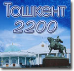 Tashkent's jubilee. It happens once every 2,200 years