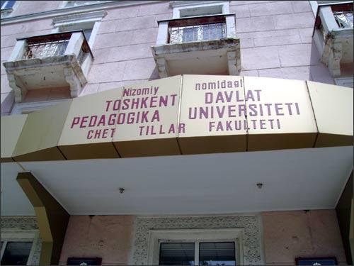 Ташкентский педуниверситет