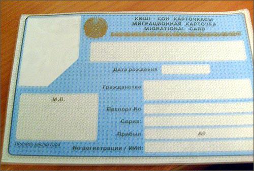 Голубая миграционная карточка