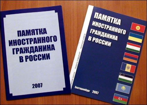 Памятка иностранного гражданина в России