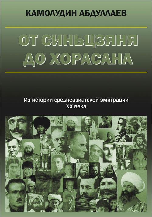 Книга Камола Абдуллаева