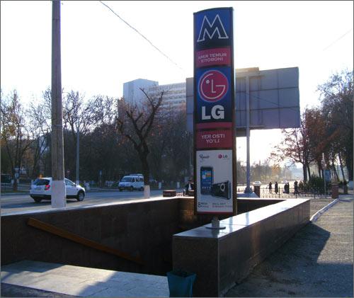 Вход на станцию метро имени Амира Тимура, Ташкент