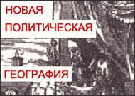 «Новая политическая география» Евразии