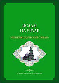 Энциклопедический словарь «Ислам на Урале»