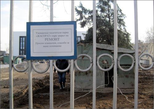 Ремонт парка Жасорат