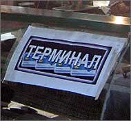 Uzbekistan: The first POS terminals appeared in the markets of Tashkent