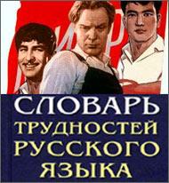 Трудности русского языка, или Почему мы будем говорить «киргизы» и писать «Алма-Ата»