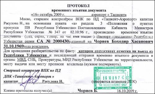 Протокол изъятия паспорта