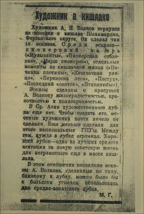 Статья из газеты 30-х годов