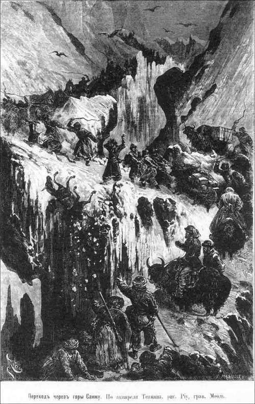 Переход через горы Санджу