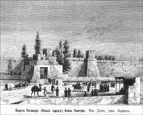 Ворота Янгишара (Новый город) близь Кашгара