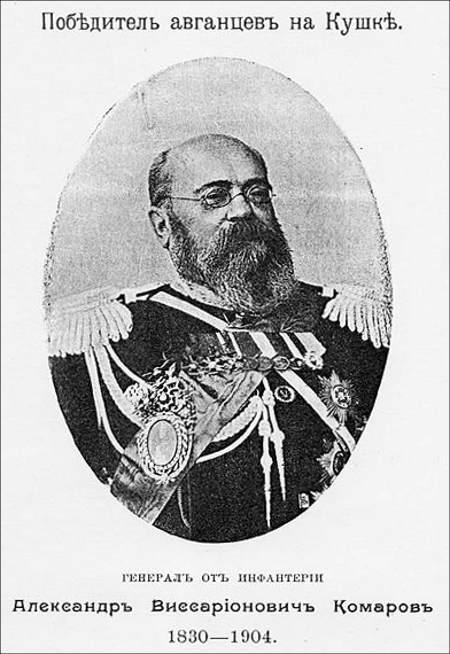 Генерал Комаров