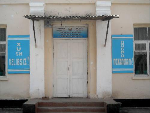 Узбекская школа в селе Плотина