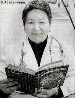 Светлана Асаналиева